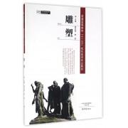 雕塑(普通高等教育十二五规划美术专业教材)