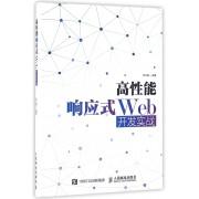高性能响应式Web开发实战