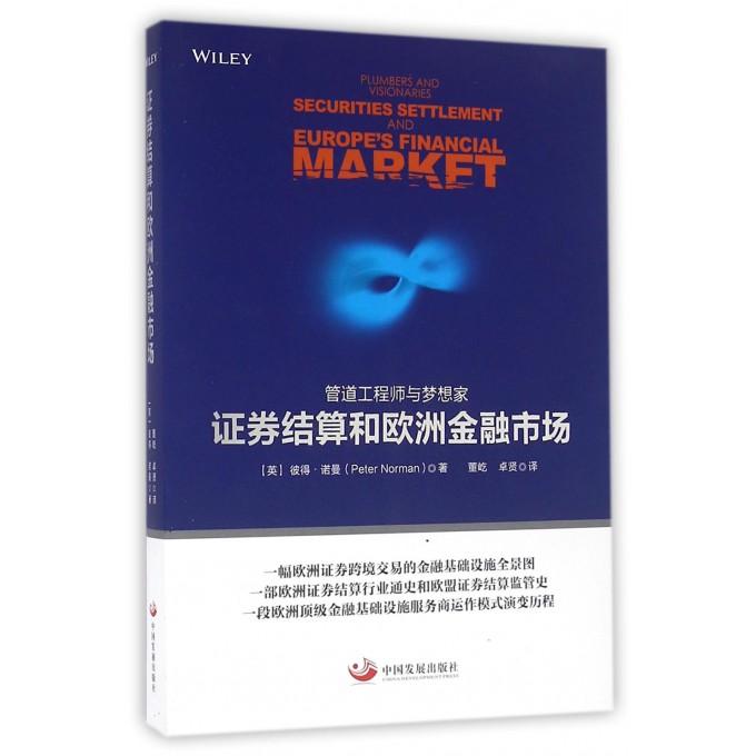 证券结算和欧洲金融市场(管道工程师与梦想家)