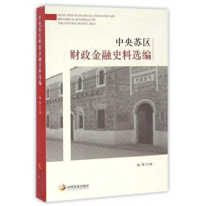 中央苏区财政金融史料选编
