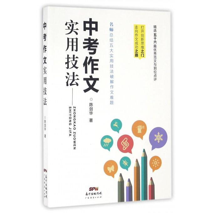 中考作文实用技法