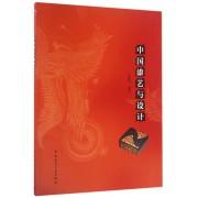 中国漆艺与设计