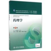 药理学(供药学类专业用第8版全国高等学校药学类专业第八轮规划教材)