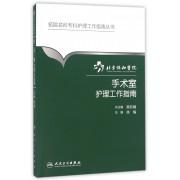 北京协和医院手术室护理工作指南/名院名科专科护理工作指南丛书