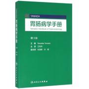YAMADA胃肠病学手册(第3版)