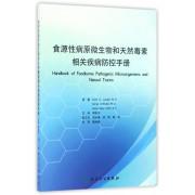 食源性病原微生物和天然毒素相关疾病防控手册