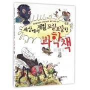 好玩的科学(朝鲜文版)