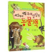神奇的动物(朝鲜文版)
