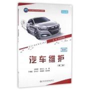 汽车维护(第2版职业教育改革创新示范教材)