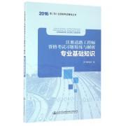 专业基础知识(注册道路工程师资格考试习题精练与解析)/2016职执业资格考试辅导丛书
