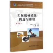 工程机械底盘构造与维修(第3版十二五职业教育国家规划教材)