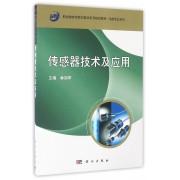 传感器技术及应用(职业教育项目式教学系列规划教材)/电类专业系列