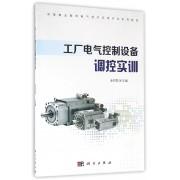 工厂电气控制设备调控实训(中等职业教育电气技术应用专业系列教材)