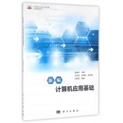 新编计算机应用基础(中等职业学校公共素质课系列规划教材)