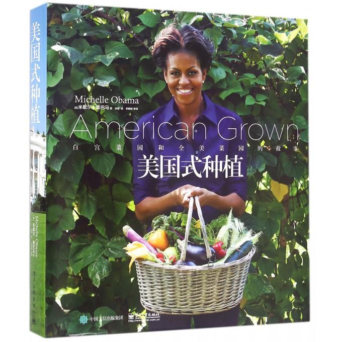 美国式种植(白宫菜园和全美菜园的故事)