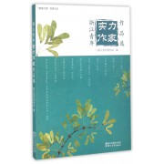 浙江青年实力作家作品选/新荷计划首辑文丛