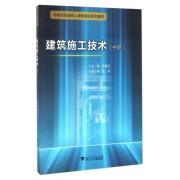 建筑施工技术(中职中高职衔接核心课程精品系列教材)