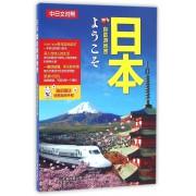 日本自助游地图(中日文对照)