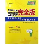 理科综合/2012-2016五年真题完全版