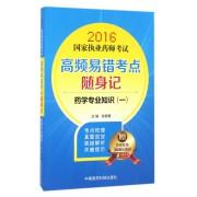 药学专业知识(1)/2016国家执业药师考试高频易错考点随身记