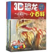 3D恐龙小百科(共10册全彩注音)