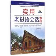 实用老挝语会话教程(附光盘广西高等学校优势特色专业建设点系列教材)