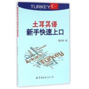 土耳其语新手快速上口(附光盘)