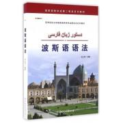 波斯语语法(亚非语言文学国家级特色专业建设点系列教材)