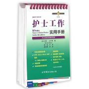 护士工作实用手册(护士临床实践袖珍指南第4版)/戴维斯手册系列