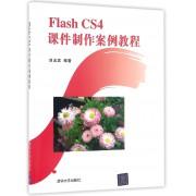 Flash CS4课件制作案例教程