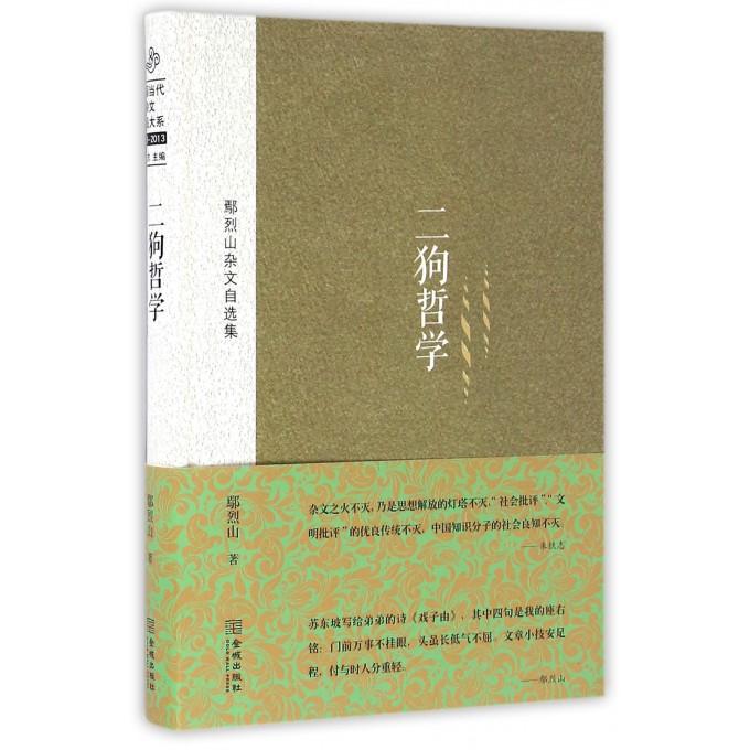 二狗哲学(鄢烈山杂文自选集)(精)
