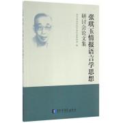 张琪玉情报语言学思想研讨会论文集
