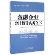 金融企业会计核算实务全书(金融企业会计培训专用教材)