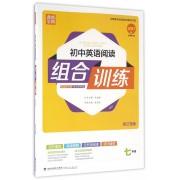 初中英语阅读组合训练(7年级浙江专版2017版)