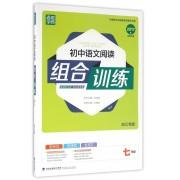 初中语文阅读组合训练(7年级浙江专版2017版)