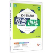 初中语文阅读组合训练(8年级浙江专版2017版)
