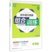 初中语文阅读组合训练(中考版浙江专版2017版)