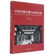 中国平遥古城与山西大院(精)