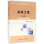 安装工程(第2版工程量清单计价造价员培训教程)