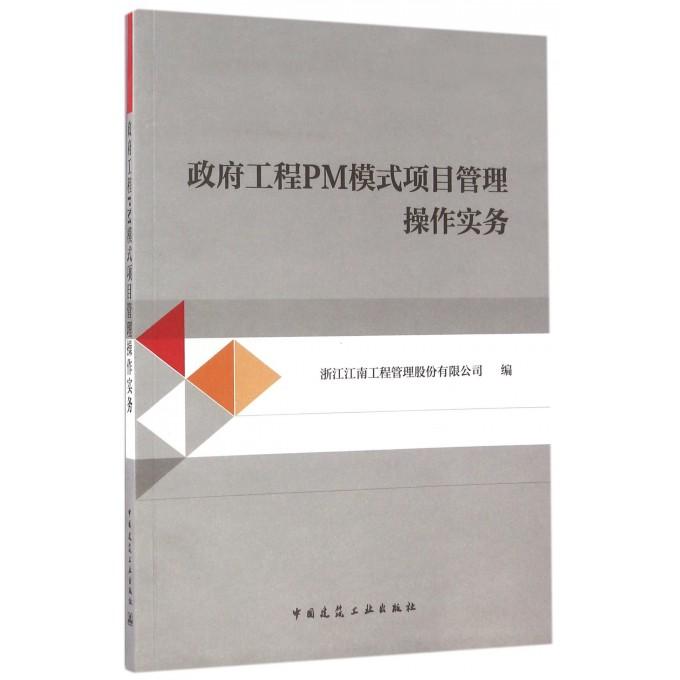 政府工程PM模式项目管理操作实务
