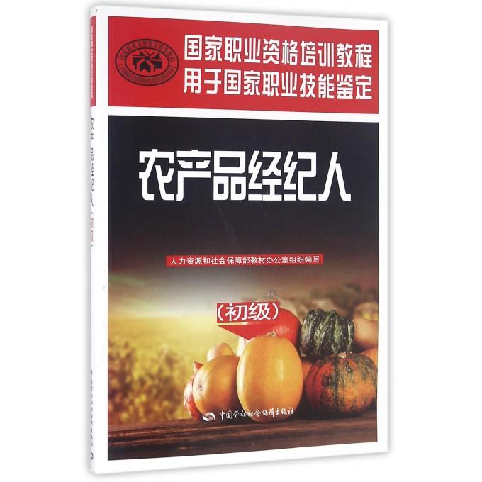 农产品经纪人(初级用于国家职业技能鉴定国家职业资格培训教程)