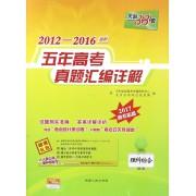 理科综合(2017高考必备)/2012-2016最新五年高考真题汇编详解
