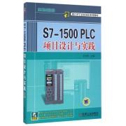 S7-1500PLC项目设计与实践(附光盘西门子工业自动化系列教材)
