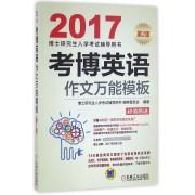 考博英语作文万能模板(第2版2017博士研究生入学考试辅导用书)