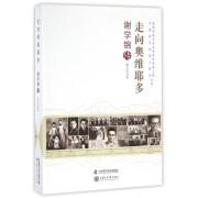 走向奥维耶多(谢学锦传)/老科学家学术成长资料采集工程中国科学院院士传记丛书