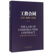 工程合同(法律规则与实践)(精)