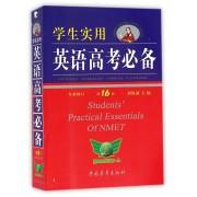 学生实用英语高考必备(**6版全新修订)