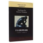 什么是批判性思维(英文版)/思想者指南系列丛书