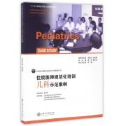 住院医师规范化培训儿科示范案例/住院医师规范化培训示范案例丛书