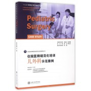 住院医师规范化培训儿外科示范案例/住院医师规范化培训示范案例丛书